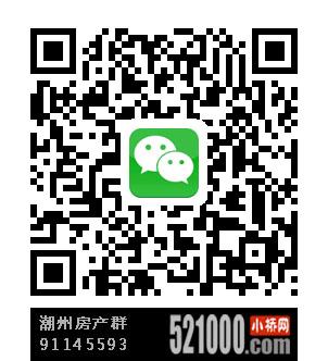 潮州房产群:91145593.jpg