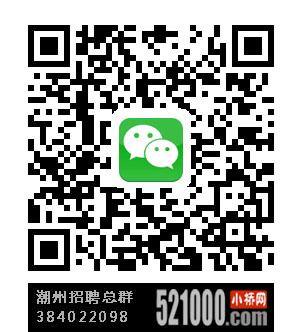 潮州招聘群:384022098.jpg