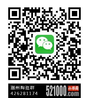 潮州陶瓷群:426281174.jpg
